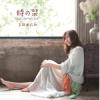 吉岡亜衣加「時の栞」CDジャケットデザイン