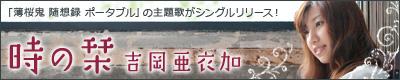 吉岡亜衣加 artist site