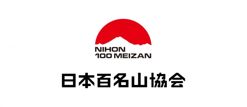 一般社団法人 日本百名山協会